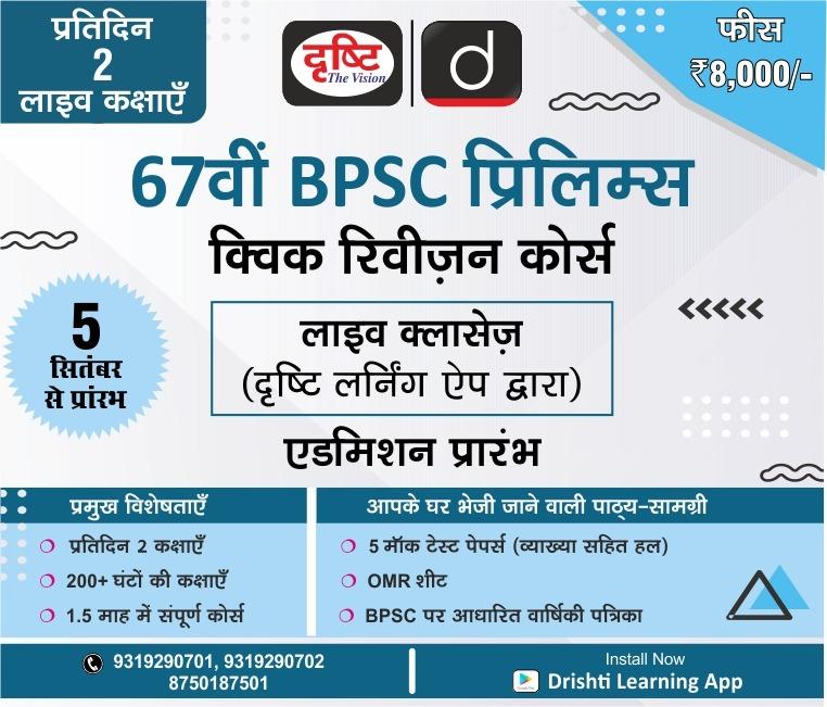BPSC quick revision course
