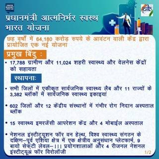 PM-Aatmabirbhar-Swasth-Bharat_yojana